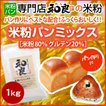 和良(わら)米粉パンミックス 1kg/お試し 米粉 パン 用 ミックス 粉/パンミックス粉 ホームベーカリー用(送料無料)