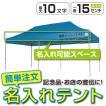 イベントテント スチール製フレーム 2.4m×4.8m CARAVAN DX-C2448 名入れ料込 ワンタッチテント タープテント 頑丈プロ向け 簡単設営 日除け 日よけ