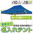 テント ワンタッチ タープテント 3m×4.5m EZ-UP DELUXE DX45 スチール製フレーム 名入れ料込 送料無料 頑丈プロ向け 簡単設置  日除け 日よけ