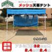 テント 2.4m×2.4m アルミ製フレーム フラットメッシュ天幕 平屋根タープテント CARAVAN FMPA2424 ワンタッチ 送料無料 日除け 日よけ イベント 簡単組立