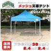 テント 2.4m×2.4m アルミ製フレーム メッシュ天幕 CARAVAN RMDA2424 ワンタッチ タープテント 送料無料 日除け 日よけ イベント 簡単組立