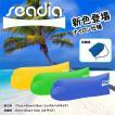 【生産終了】エアーソファ seadia シーディー エアーマット 唯一の日本製 寝袋 アウトドアチェア ビーチチェア レジャー キャンプ 軽量 コンパクト