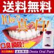 タイムセール20%OFF ホワイトニング 歯 白い歯 デ...