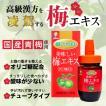 梅エキス  オリゴ糖入り クエン酸 国産梅使用 国産こだわり製法 美味しい梅エキス130g
