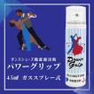 ダンスシューズ 靴底復活剤 パワーグリップ / Power Grip 45ml(ガススプレー式・転倒利用可能)
