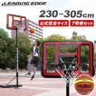 リーディングエッジ バスケットボール ゴール クリア 7号球セット 高さ調整機能付き LE-BS305R スタンド 屋内外 ミニバス バスケットゴール  プレゼント