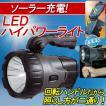 懐中電灯 led 強力 充電式 明るい LEDハイバワーライト ソーラー/AC・DC/カープラグ 充電式
