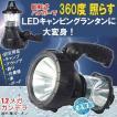 懐中電灯 led 強力 明るい LEDスーパーライト キャンプランタン AC・DC/カープラグ 充電式