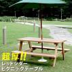 ガーデンテーブルセット カフェテーブルセット ピクニックテーブル 米杉材 ガーデン家具 セット商品 ガーデンファニチャー