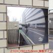 駐車場 車庫 カーブミラー 鏡 道路反射鏡 フラット型凸面機能ミラー 210×150(接着タイプ) 室内・屋外両用