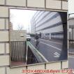 駐車場 車庫 カーブミラー 鏡 道路反射鏡 フラット型凸面機能ミラー 370×480(ビス式) 室内・屋外両用