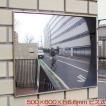 駐車場 車庫 カーブミラー 鏡 道路反射鏡 フラット型凸面機能ミラー 500×600(ビス式) 室内・屋外両用