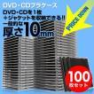 CD・DVDケース 厚さ10mm プラケース100枚セット ブラック EZ2-FCD024-100BK ネコポス非対応
