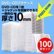 CD・DVDケース 厚さ10mm プラケース100枚セット ホワイト EZ2-FCD024-100W ネコポス非対応
