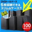 DVDケース トールケース 6枚収納  100枚セット ブラック EZ2-FCD035-100BK ネコポス非対応