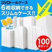 DVDケース トールケース 6枚収納  100枚セット ホワイト EZ2-FCD035-100W ネコポス非対応