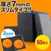 DVDトールケース 2枚収納 スリムタイプ 厚さ7mm 50枚入り ブラック EZ2-FCD040BK ネコポス非対応