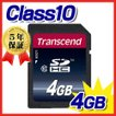 SDHCカード 4GB・class10 TS4GSDHC10 Transcend トランセンド製 ネコポス対応