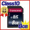 SDHCカード 8GB class10 TS8GSDHC10 トランセンド Transcend ネコポス対応