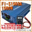 FI-S1503A 未来舎(POWERTITE) 正弦波インバーター 電源電圧:12V