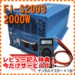 FI-S2003 未来舎(POWERTITE) 正弦波インバーター 電源電圧:12V