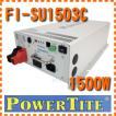 FI-SU1503C 未来舎(POWERTITE) 転送スイッチ付き正弦波インバーター 電源電圧:24V