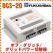 OGS-20 福島電機(soldio) オフ・グリッド/グリッドパワー切替器