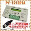 PV-1212D1A 未来舎(POWERTITE) ソーラーコントローラー 12V用 12A