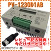 PV-1230D1AB 未来舎(POWERTITE) ソーラーコントローラー 12V用 30A