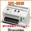 SPC-003R 福島電機(soldio) ソーラーパネル充放電コントローラー
