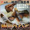 鯖のへしこ 500g 福井県三国名産 鯖を一本丸ごとへしこ(お店で手造り)秘密のケンミンSHOWで紹介 御歳暮 ギフト [冷蔵]
