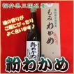 粉わかめ 福井県三国名産(国内産)1.6合瓶 自慢のもみわかめ・わかめご飯やおにぎりにも最適 敬老の日 ギフト