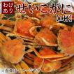 わけありせいこがに(大)福井県産せいこ蟹(訳ありセイコガニ) 約200g×1杯