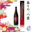 八鹿 桃 吟醸酒 720ml 大分県 八鹿酒造