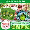 ミドリムシサプリ ミドリムシサプリメント 「ミドリムシゴールド90粒」 青汁 ユーグレナ みどりむし 緑 汁 プラス 総合1位 送料無料 習慣