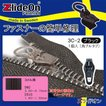ズライドオン ZlideOn 3C-2 ブラック 角プルタブ 【ファスナー・ジッパー・チャックの簡単修理ツール・スライダー】【動画】