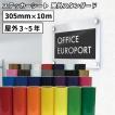 ステッカー用カッティングシート NCX【屋外スタンダード】(30cm×10mロール)NCX-W