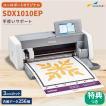 カッティングマシン ScanNCut DX スキャンカットDX SD...