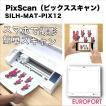シルエットカメオシリーズ用サプライ Pixscan ピックススキャン {SILH-MAT-PIX12}