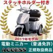 電動ミニカー 電動3輪車  シルド (ステッキホルダー付き)【2017年モデル】