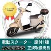 電動バイク スウィーツ・N(2015) アイボリー 原付一種 アクセス製 電動スクーター