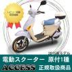 電動バイク スウィーツ・N(2015) パープル 原付一種 アクセス製 電動スクーター