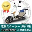 電動バイク スウィーツ・N(2015) ホワイト 原付一種 アクセス製 電動スクーター
