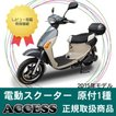電動バイク スウィーツ・N(2015) グレー 原付一種 アクセス製 電動スクーター