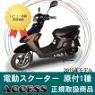 電動バイク スニーク77(2015) ブラック アクセス製 電動スクーター 原付1種