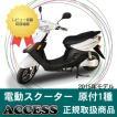 電動バイク スニーク77(2015) ホワイト アクセス製 電動スクーター 原付1種