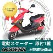 電動バイク スニーク77(2015) レッド アクセス製 電動スクーター 原付1種