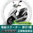 電動バイク 電動スクーター ラングL  ホワイト 原付1種