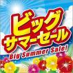 夏のテーマポスター ビッグサマーセール 10枚入 【夏・バーゲン・売り出し・ディスプレイ・装飾・飾り】