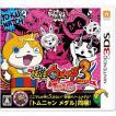 [3DS]妖怪ウォッチ3 TEMPURA(テンプラ)【メール便限定品★送料無料・代引不可】